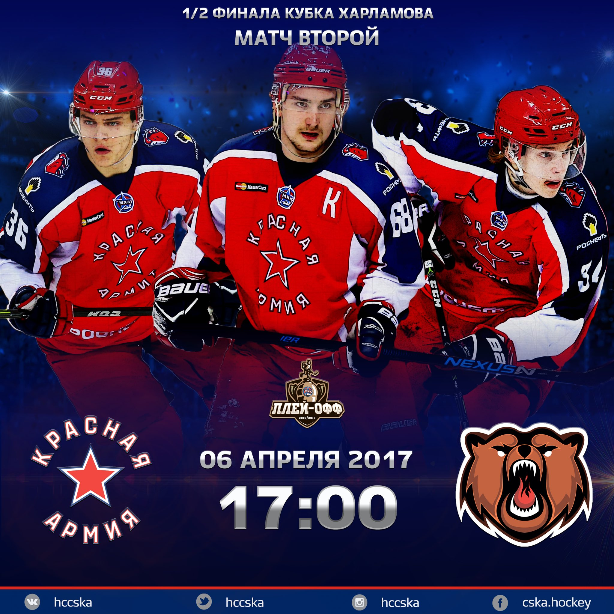 цска хоккейный клуб москва таблица