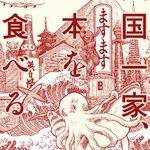 #英国一家、日本を食べる 2 #dmm / 1296円