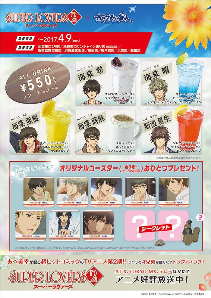 「SUPER LOVERS 2」コラボは4月9日(日)まで!池袋東口2号店では「CAFE&BAR WHITE F