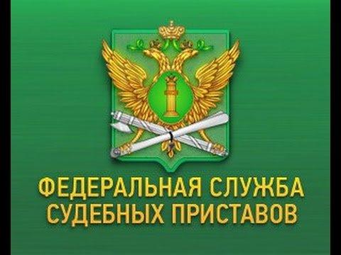 Савеловский отдел судебных приставов судебные приставы