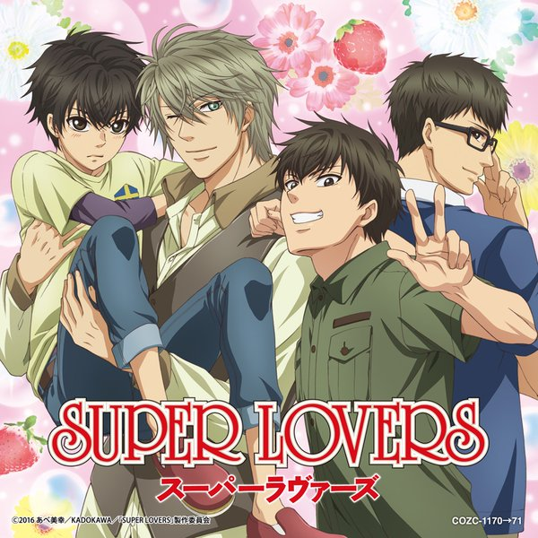 『SUPER LOVERS』ED「ハピネスYOU & ME」&「ギュンとラブソング」『ストライク・ザ・ブラッド』