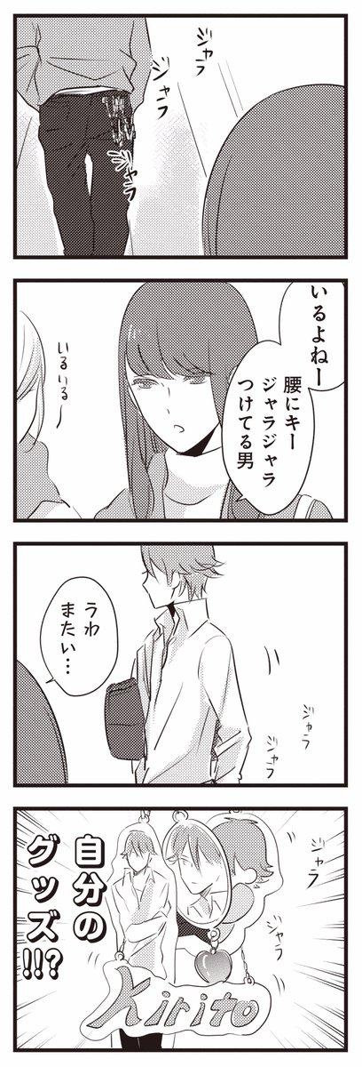 【毎月第1・第3金曜日更新】4月7日の更新は『残念男子。』(ヒメユリ)『恋と呼ぶには気持ち悪い』(もぐす)『おじさんとマ