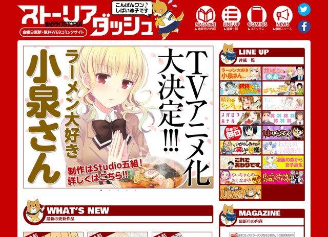 巡回先がまた増えた芳文社、竹書房が同日に新たなWebコミックサイトをオープン! 「恋愛ラボ」などアニメ化作品も   から