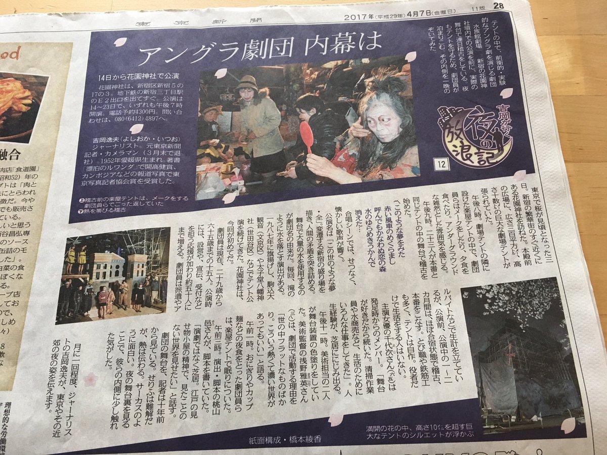 水族館劇場の公演が、いよいよ14日より新宿・花園神社ではじまります! 10日間連続で、毎夜、巨大テント劇場で繰り広げられ