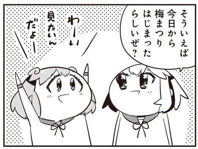 【92-12】 あいまいみー【92】 / ちょぼらうにょぽみ