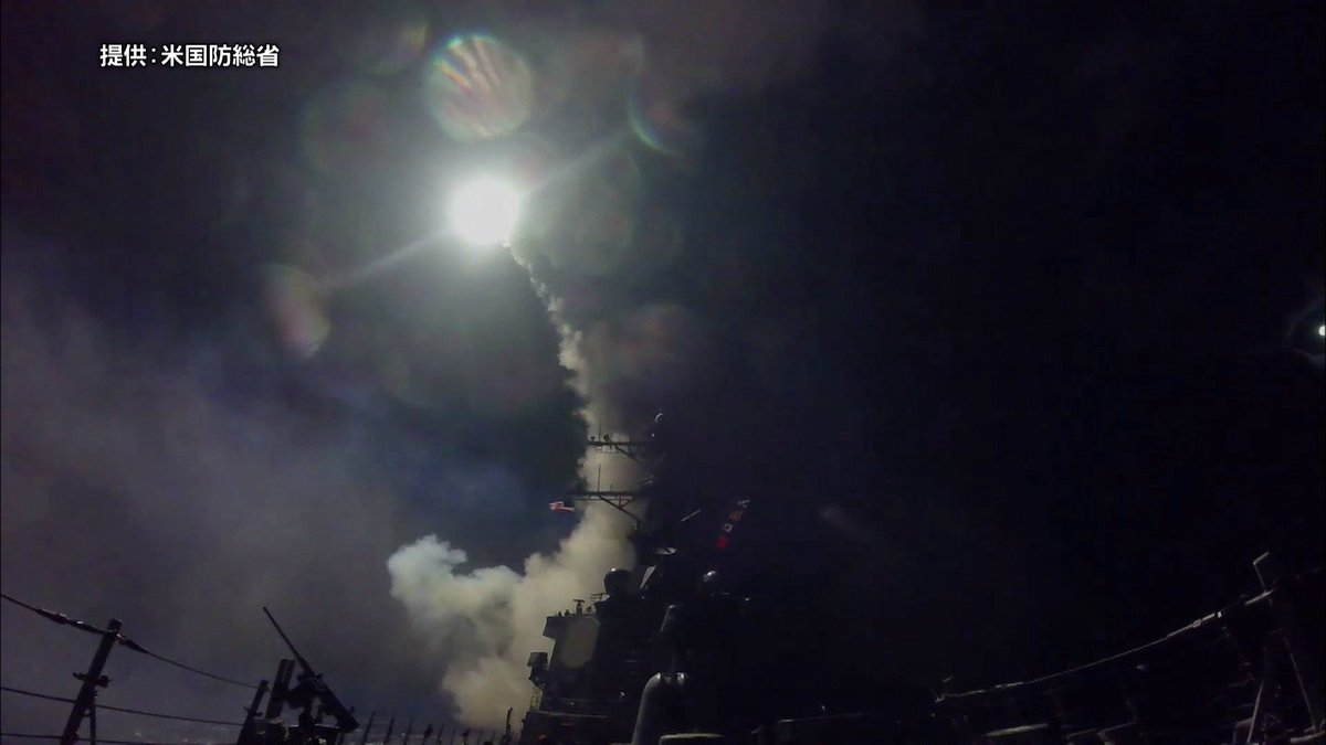 こんばんは。今夜のZEROは、午後11時30分からの放送です。 トランプ大統領が、 シリアのアサド政権に対する初めての軍事攻撃に 踏み切りました。アメリカ軍が、60発近くの巡航ミサイルを発射し、 各国には波紋が。軍事攻撃を決断したトランプ大統領の狙いとは? ZEROで詳しく。