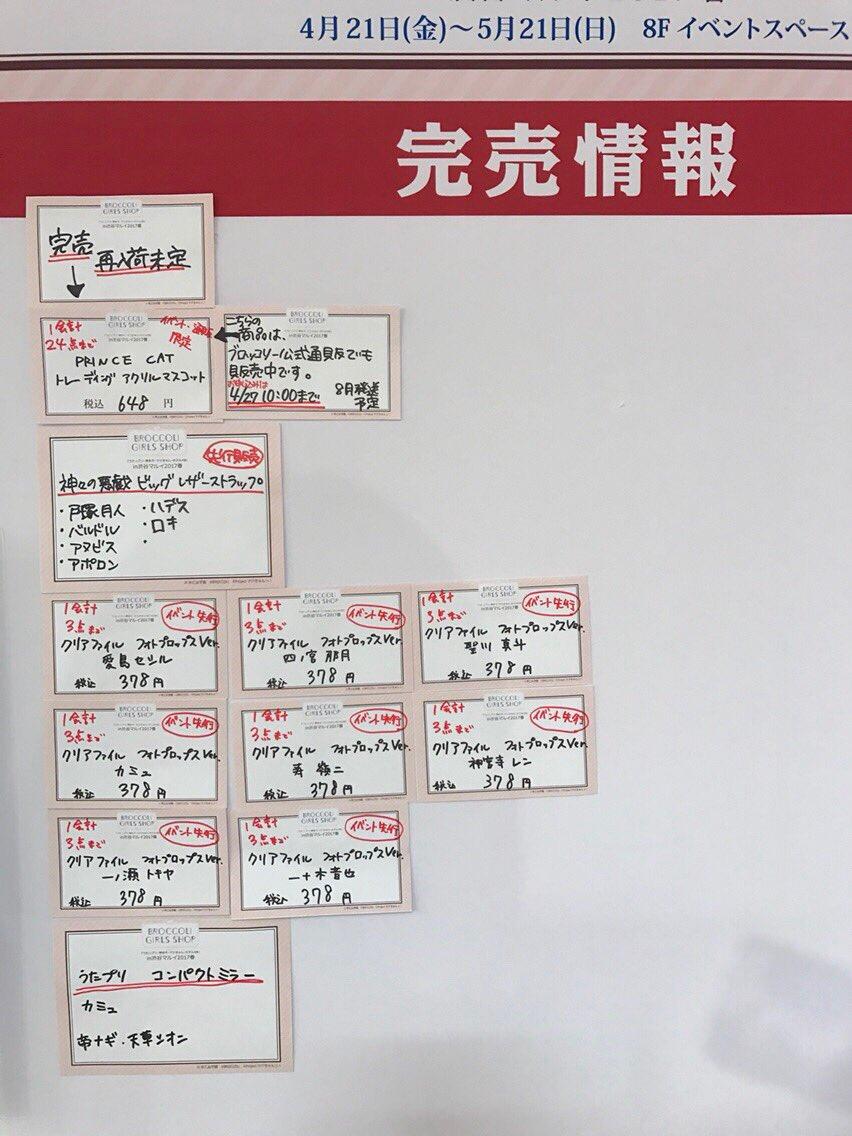 【ブロッコリーガールズショップ in渋谷マルイ】4/22(土)11時30分現在の完売情報です。詳細はこちら→#BGS #
