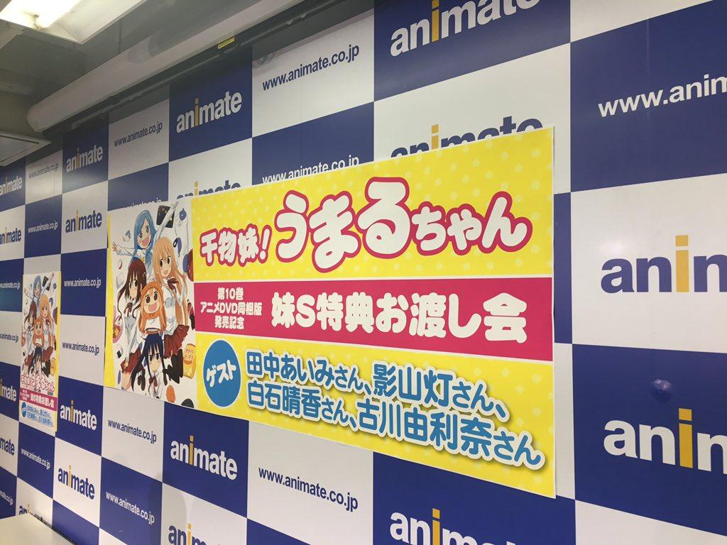 本日は、アニメイト新宿で、コミック第10巻OAD同梱版発売記念の「妹S特典お渡し会」!参加のお兄ちゃん達の来場を待ってま