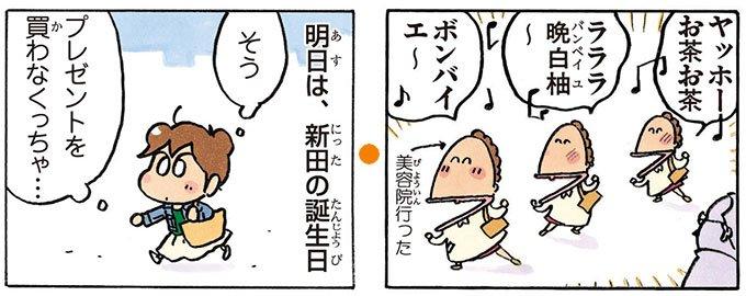 春の服で、おでかけおでかけ🙂#あたしンち (17巻no.20 10巻no.30)