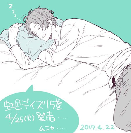 宣伝が遅くなりましたが虹色デイズ15巻が4月25日(火)に発売です。もうちょいだね!恵ちゃんは色々考えすぎて寝ちゃった模