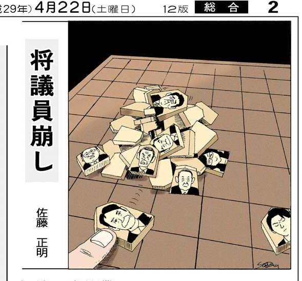東京新聞名物!! 佐藤正明さんの政治まんがの新作です。こどもの頃、「将棋崩し」で遊んだ人は多いでしょうが…。政府、自民党の議員に不祥事や問題発言が続いている現状を笑い飛ばしています。笑い事ではないですけれど。 佐藤さんの傑作選 #まんが政治VS政治まんが (岩波書店)もよろしく