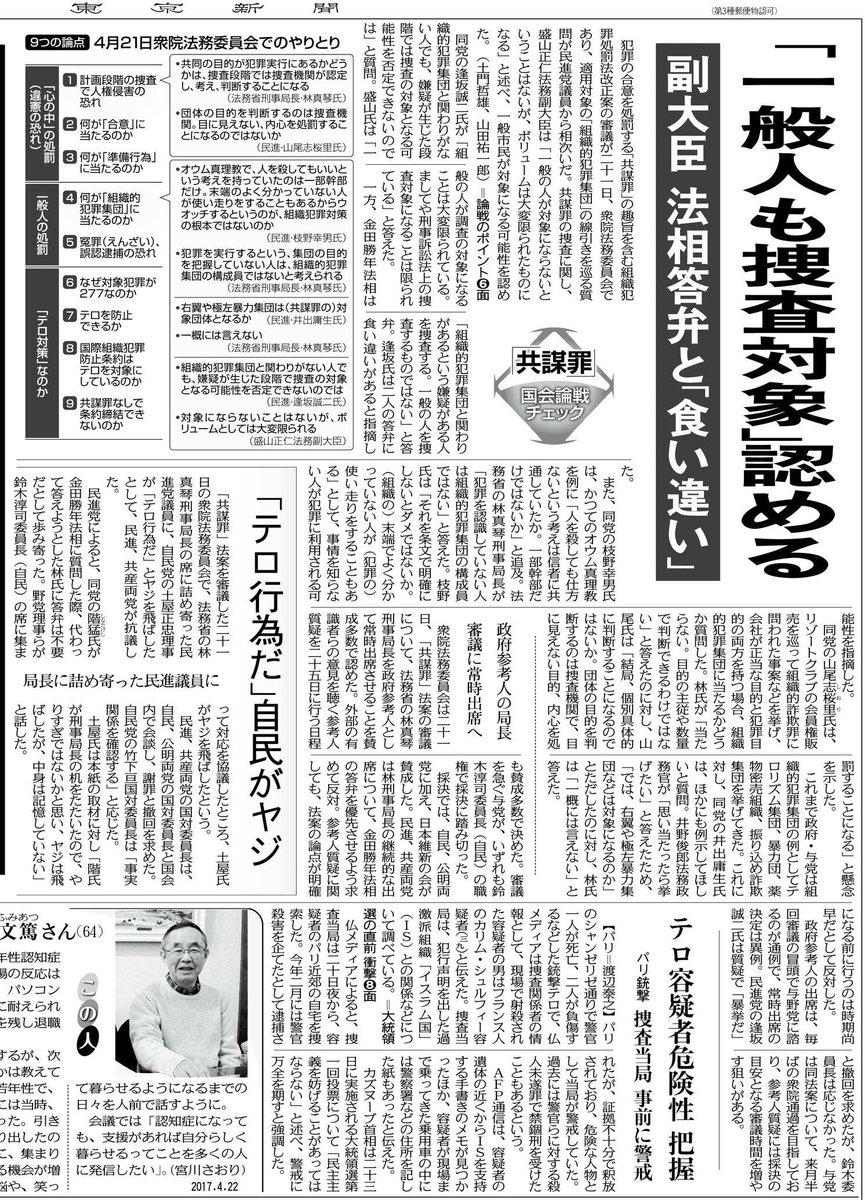 今朝の朝刊は、陛下の退位問題についての最終報告で大展開しています。しかし、東京新聞はそれだけではなく #「共謀罪」 の審議についてもしっかり3面で報じています。6面掲載の審議のポイントも添付します
