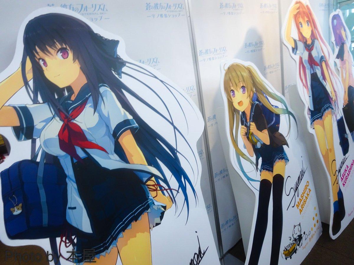 アプリゲーム「蒼の彼方のフォーリズム -ETERNAL SKY-」ー宇ノ姫島ショップーが開催 - アキバな本屋