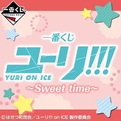 【今日22時!】バンプレラボ#49は、今日22時~ニコ生放送!『一番くじ ユーリ!!! on ICE~Sweet tim