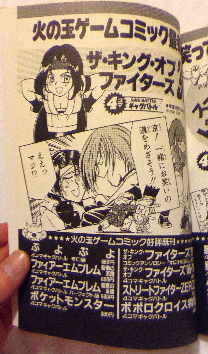 1997に出た「女神異聞録ペルソナ4コマギャグバトル」からのKOFアンソロ広告。絶対入手したい。