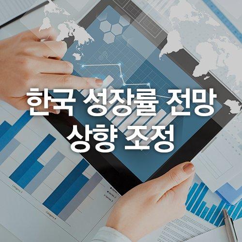 국제통화기금(IMF)은 4월 18일 세계경제전망을 발표했는데요. 올해 한국 성장률 전망치를 상향 조정했습니다. 국가별 전망, 위험요인 등 좀 더 자세한 내용은 블로그에서 확인하세요. >> https://t.co/MZGOv3EkMP