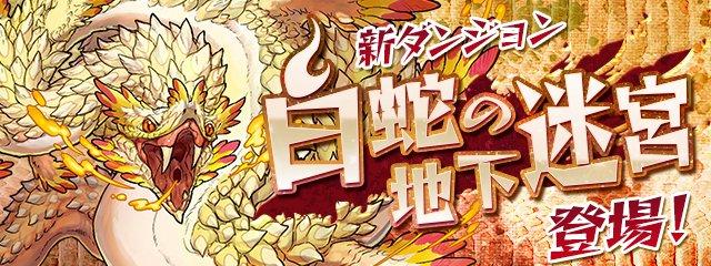新ダンジョン「白蛇の地下迷宮」登場のおしらせです! 最下層には先ほどご紹介したヨルムンガンド=ユルちゃんが登場します!!