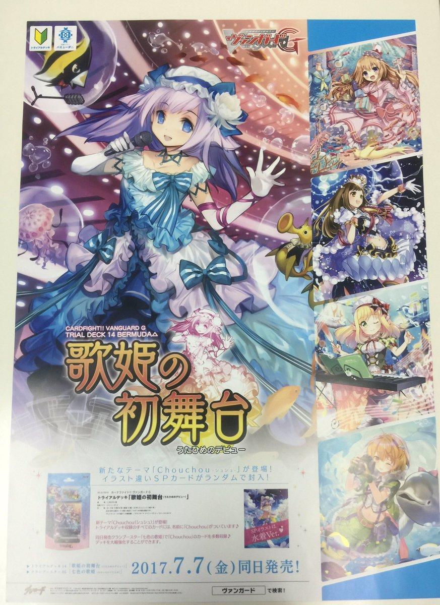 6月、7月の商品ポスターが届きました!ヴァンガードトライアルデッキ「歌姫の初舞台」クランブースター「七色の歌姫」スクコレ