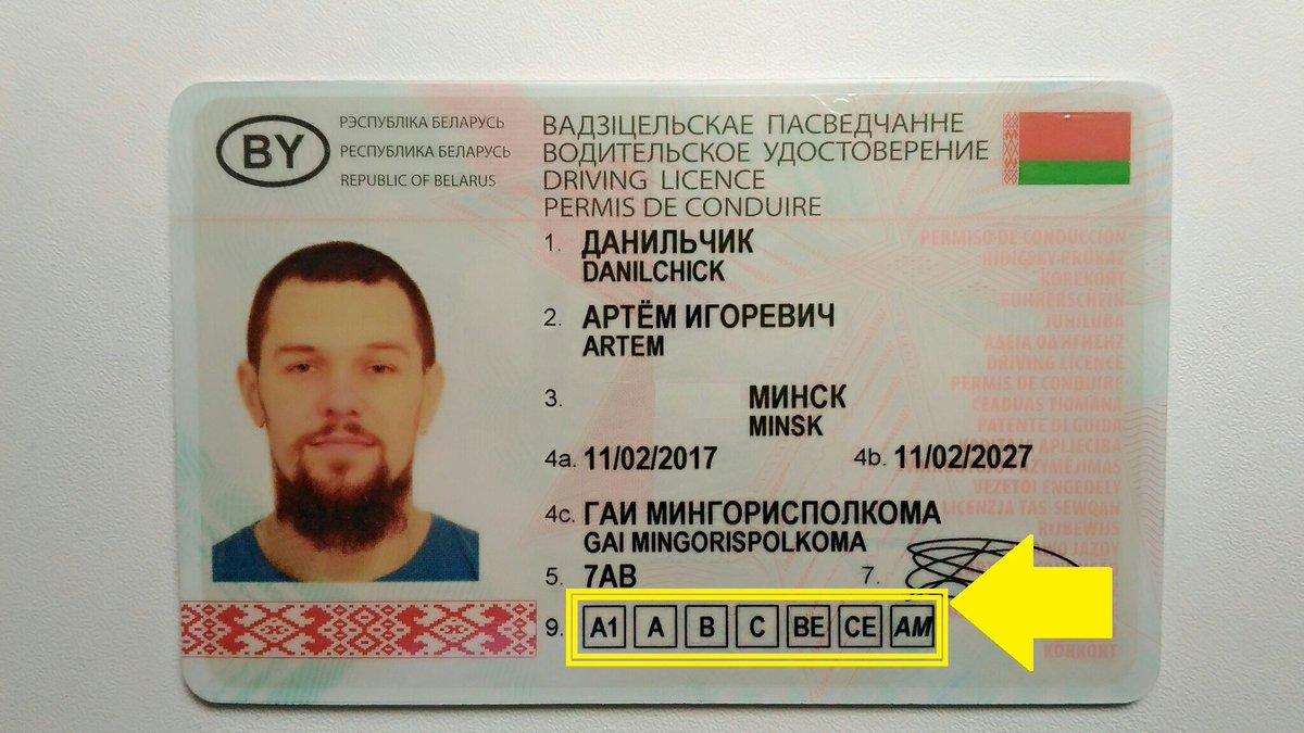 Замена водительского удостоверения минск нового образца 2018