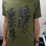 睡眠の重要性!Tシャツはサイズ展開有りです。メンズM/L/XL となっておりますので、普段のお洋服のサイズ感をみつつ決め