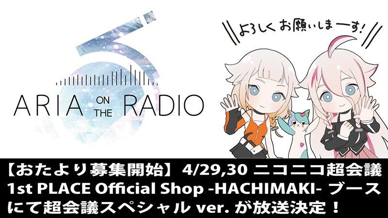 【おたより募集中!】4/29-30ニコニコ超会議1st PLACE Official Shop -HACHIMAKI-ブ