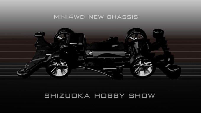 5月に開催にされる『第56回静岡ホビーショー』で現物を展示予定です。それまで新シャーシに関する情報は一切公開されません。