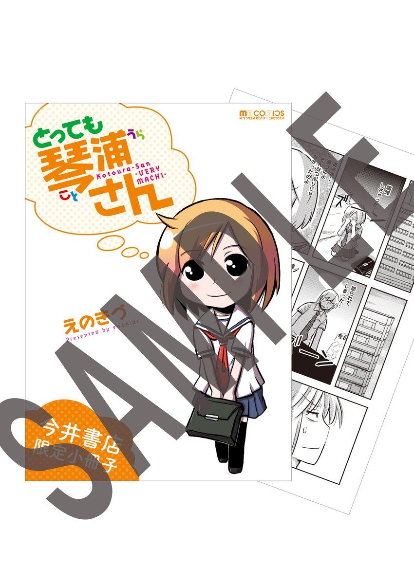 最後は「今井書店」さんここでしか読めない描きおろしの小冊子が付いてきます!!ふとしたことで喧嘩をしてしまう琴浦さんと真鍋