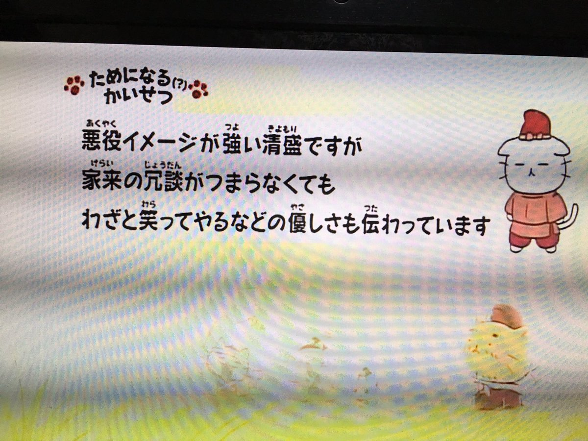 めっちゃ良い人やん!#ねこねこ日本史