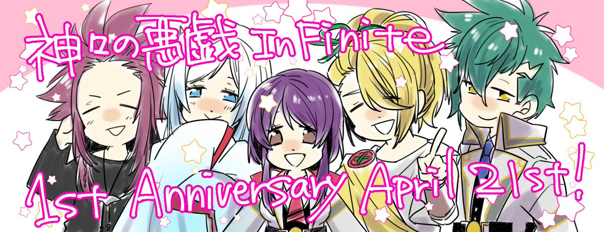 4月21日、神々の悪戯InFinite発売1周年おめでとうございます!!!!!!!!!IF最高すぎるほどに最高なのでぜひ