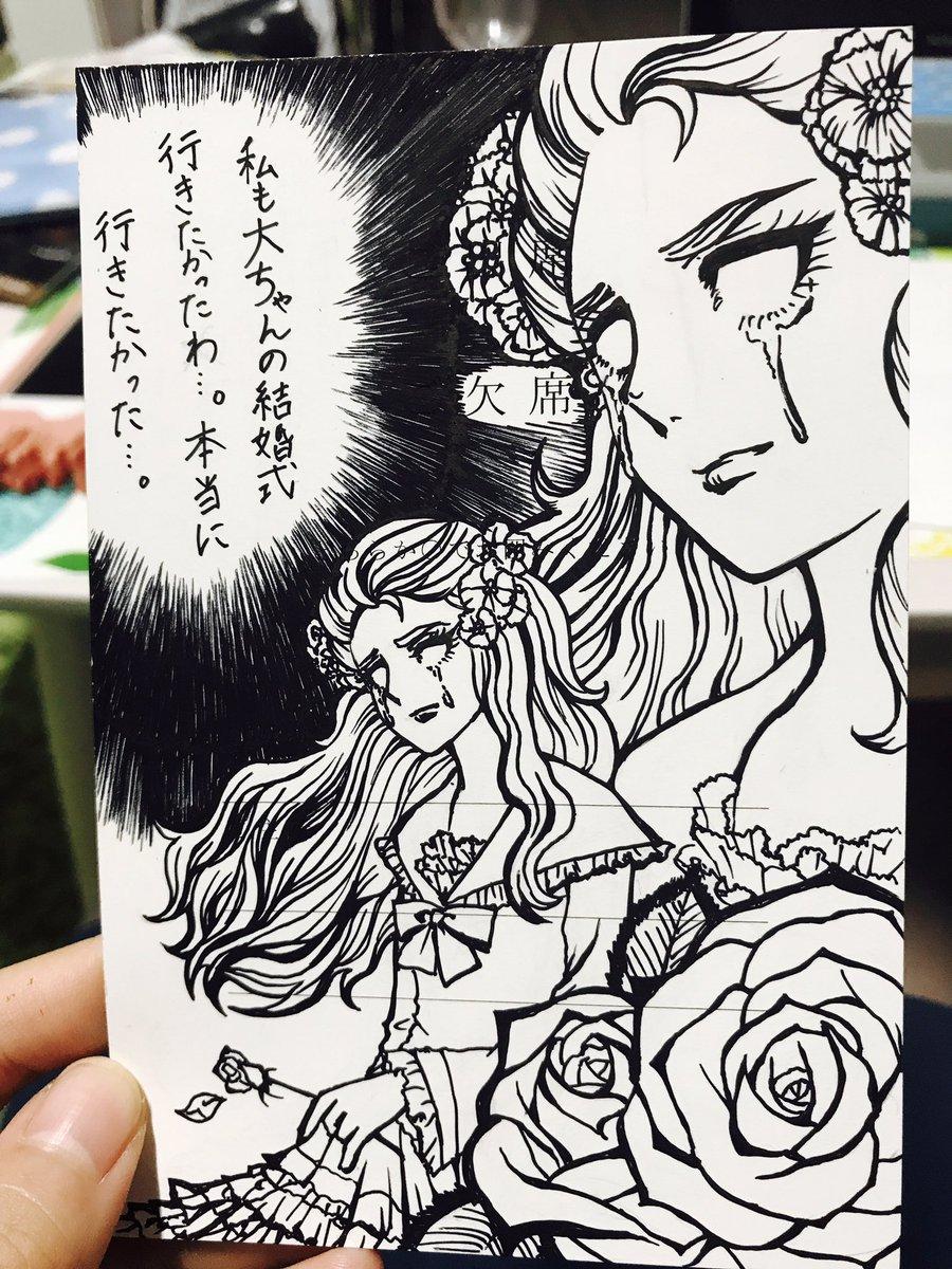 従兄弟の結婚式の返信はがき、本気出しすぎた。住所欄を諦める形になった。ガラスの仮面、姫川亜弓の吸血鬼カーミラより。