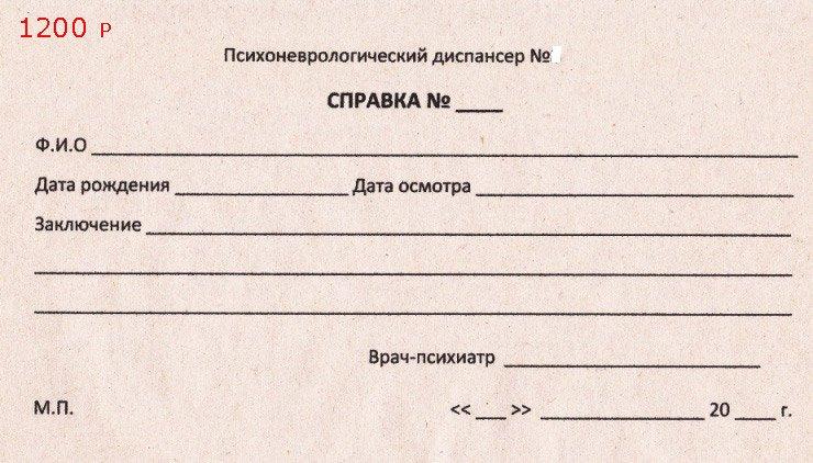 Сделать справку для водительского удостоверения в Москве Пресненский юао