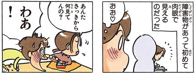 お弁当タイム。岩木君をこっそり見る、みかん❤️#あたしンち (6巻no.19)