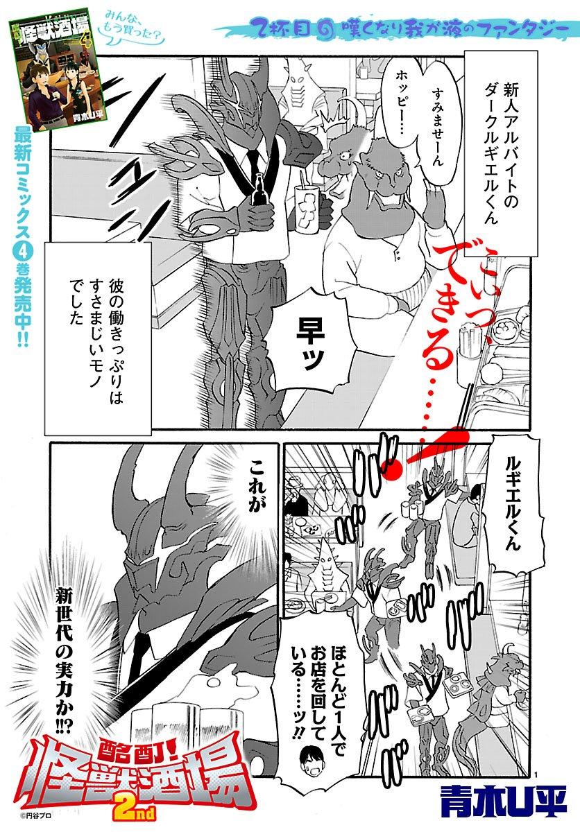 怪獣×居酒屋×ギャグ!Webコミック『酩酊! 怪獣酒場2nd』2杯目「嘆くなりわが液のファンタジー」が「ぐるなび」に掲載