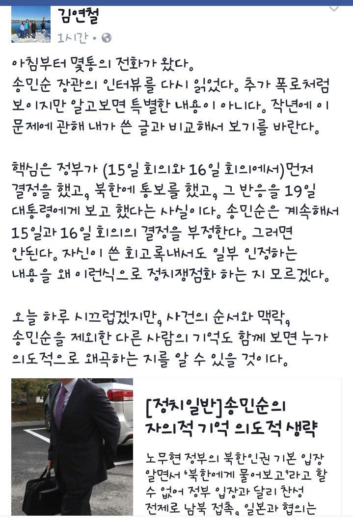 송민순 회고록 쪽지 김병기 문닫을 국정원 공개 reginashin70