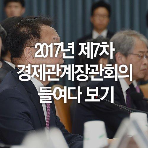 유일호 부총리 주재로 4월 19일 정부서울청사에서 2017년 제7차 경제관계장관회의가 열렸습니다.어떤 내용이 논의되었을까요? 기획재정부 블로그에서 확인하세요! >> https://t.co/uPXa2szysy