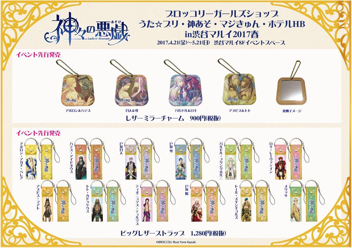 本日から、渋谷マルイ8Fイベントスペースにて「ブロッコリーガールズショップ」が開催!「神々の悪戯」商品の先行販売を行って