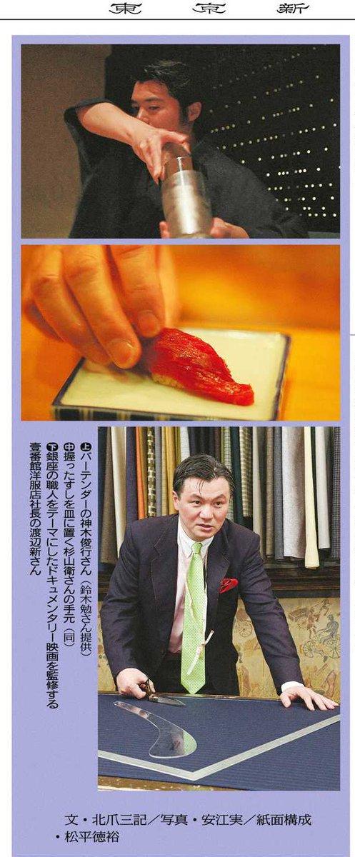 GINZA匠の街を撮る 東京新聞21日朝刊の最終面に、銀座の「職人」さんたちの映画撮影の計画が進んでいるという話を紹介しています。この話題は5月2日発売の雑誌 #東京人(都市出版) でも取り上げられているそうです。こちらもどうぞ。