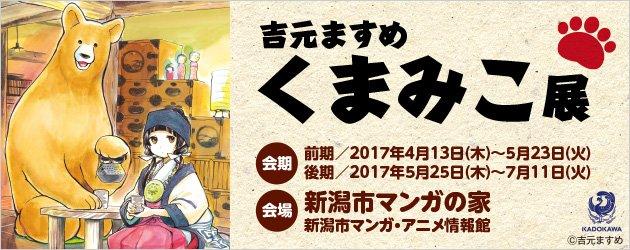 「にいがたマンガ大賞」で数々の受賞歴をもつ新潟出身のマンガ家、吉元ますめ先生の『くまみこ』原画展を開催中です。新潟市マン