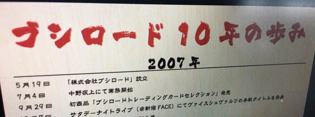 10周年記念展示用の「ブシロード10年の歩み」2008/3/29 ヴァイスシュヴァルツ発売2009/3/21 Chaos