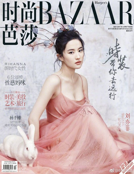 時尚芭莎 2017年5月號<下>封面人物 - 劉亦菲 Harper's Bazaar China May 2017 Cover - Liu Yifei https://t.co/6m8VQvd7Pb
