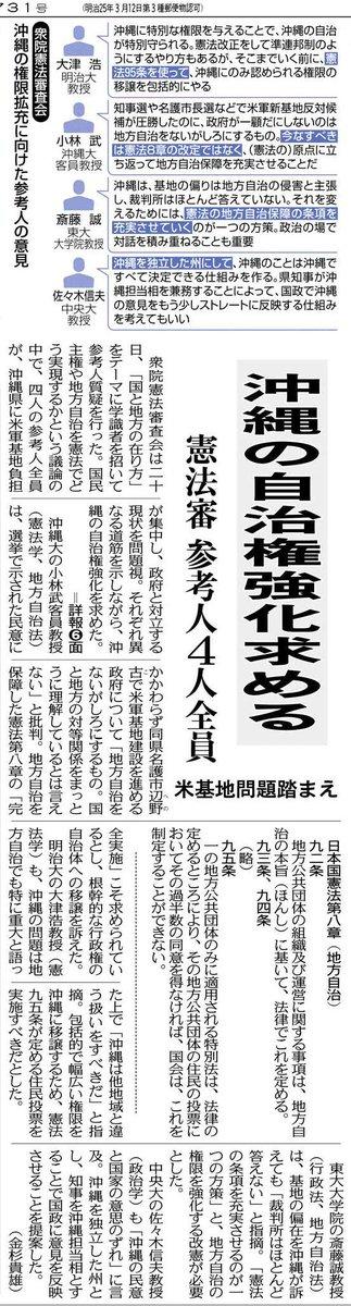 沖縄の自治権強化求める 憲法審で参考人4人全員 21日朝刊の1面の記事です。 #衆院憲法審査会 の参考人質疑は、全員が沖縄の現状を憂う発言をしました。基地負担を押しつけられ、国の意思と民意が乖離する沖縄の現状が根深さを示しています  https://t.co/8yos4xoMjH