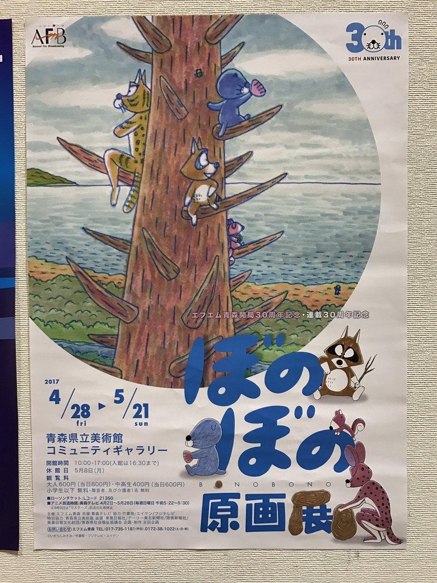 【青森】2017.4.28-5.21『ぼのぼの原画展』#a20170521 #aomori