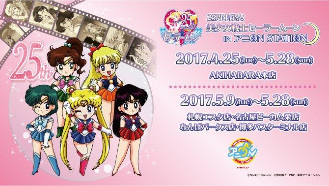 【更新】美少女戦士セーラームーン25周年を記念して開催される『美少女戦士セーラームーン in アニON STATION』