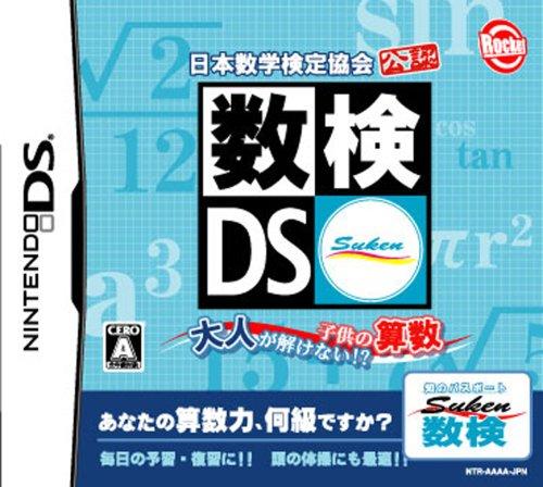 test ツイッターメディア - 2008年 4月24日 日本数学検定協会公認 数検DS 大人が解けない!?子供の算数(ロケットカンパニー) 詳細はコチラ : https://t.co/v7hk7C1S9h   #このゲームを語れる人RT https://t.co/tYDK3qhw2N