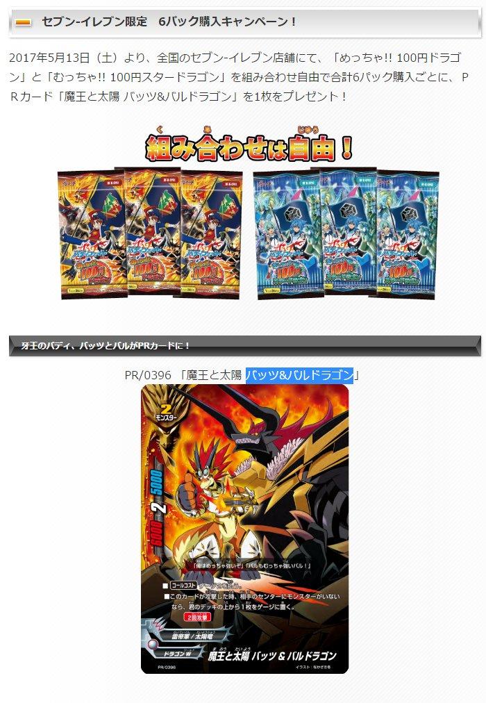 【バディファイト】r 5/13より「セブンイレブン限定 6パック購入キャンペーン!」開催!PRカード「魔王と太陽 バッツ