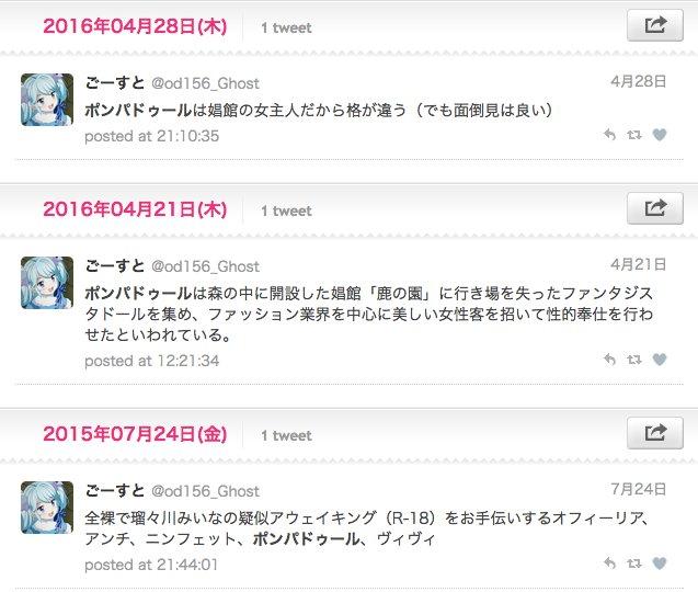 ポンパドゥールに言及した過去のツイートをまとめました #fd_anime