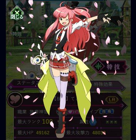 新キャラ紹介 「LR【桜花】てとら」サクラに包まれ登場!今回のてとらは、攻撃バフ・回復攻撃など全体的に攻撃に重きが置かれ