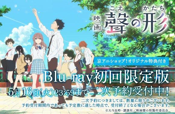 【映画 聲の形】「Blu-ray初回限定版」二次予約の受付が決定しました!オリジナル特典「聲の形 Memorial No