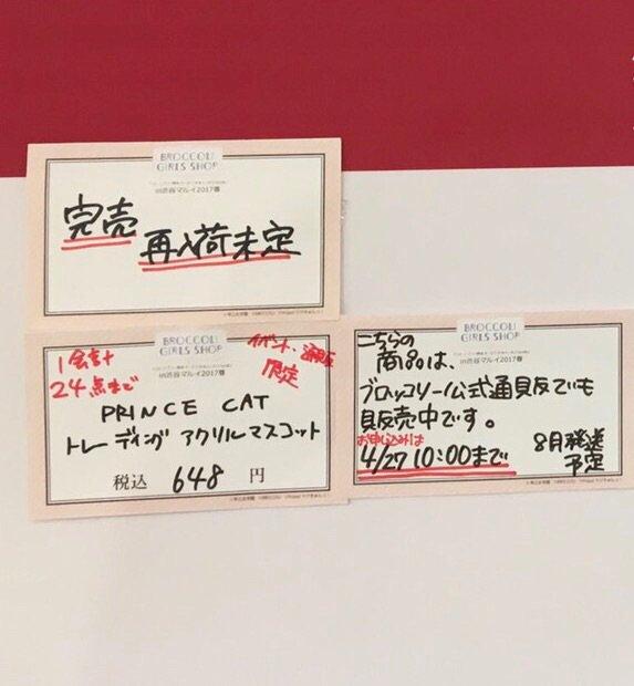 【ブロッコリーガールズショップ in渋谷マルイ】4/21(金)14:30時点の完売情報です。イベント詳細はこちら→ #B
