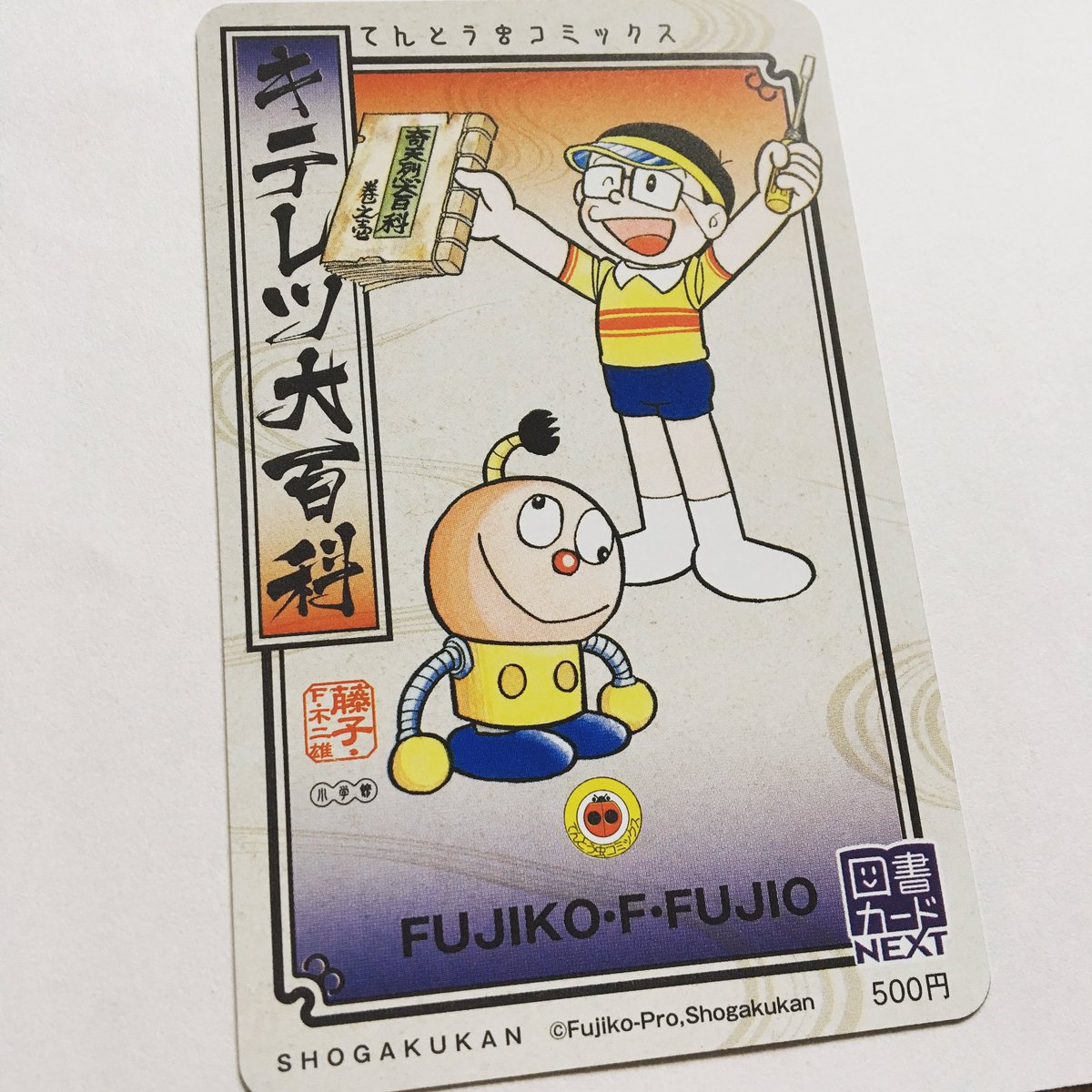 キテレツ大百科の図書カード当たった〜(*´꒳`*)ワガハイとっても嬉しいナリ╰(*´︶`*)╯♡#藤子F不二雄#キテレツ